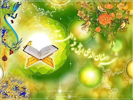 رمضان خوش آمدی